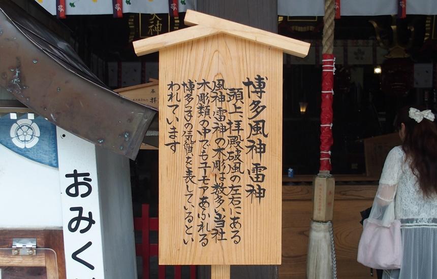 櫛田神社25