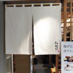 「博多天ぷら たかお」天神パルコでランチ!超贅沢な明太食べ放題が魅力