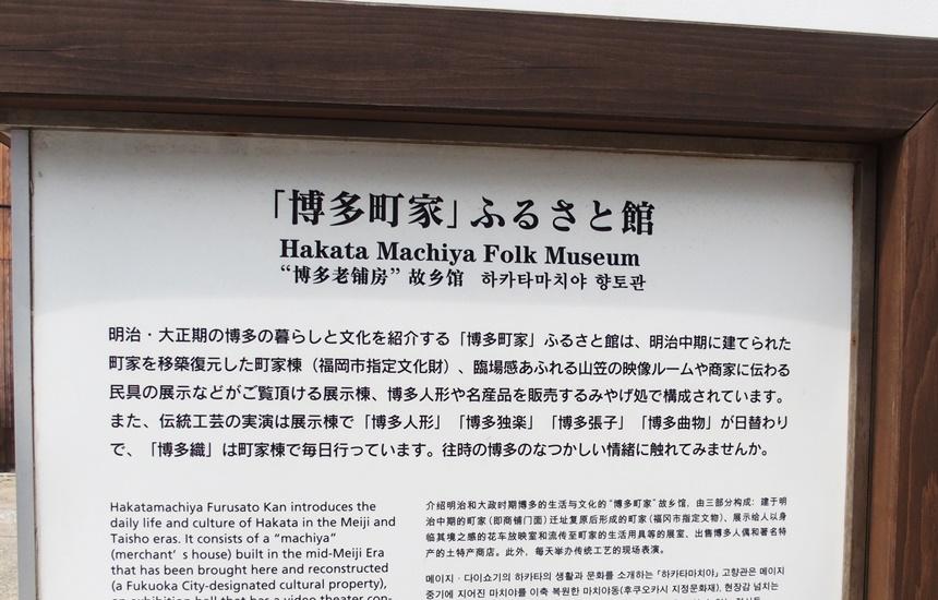 博多町屋ふるさと館3