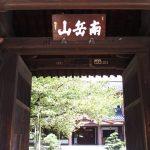「東長寺」福岡大仏と五重塔や福岡藩主の墓所に地獄めぐり、博多で人気の観光スポット