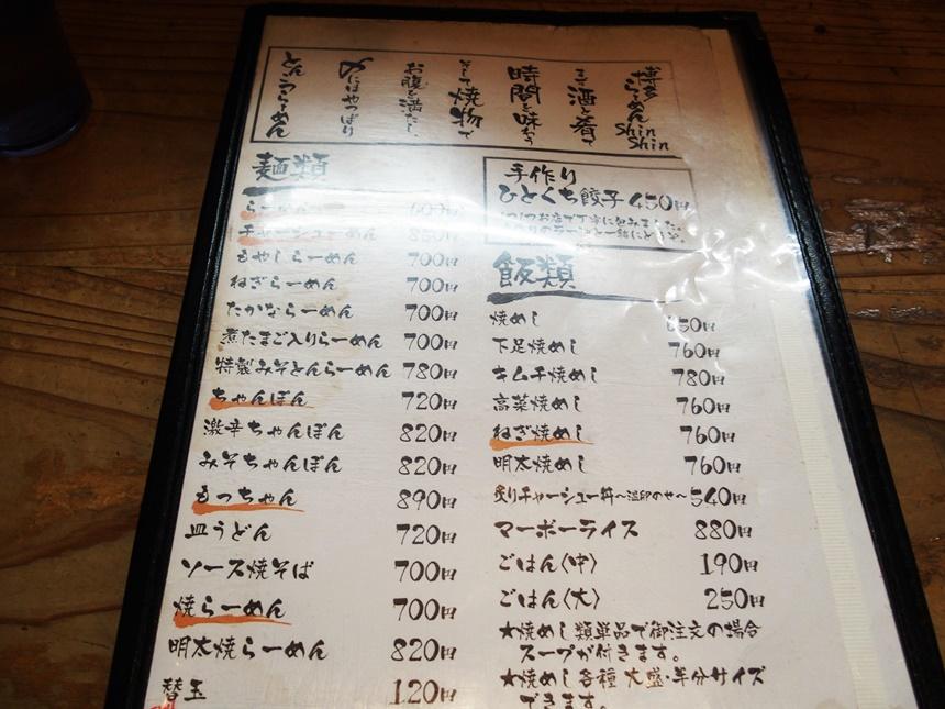 しんしん本店8