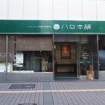 「八女本舗」福岡天神にある道の駅みたいな直売所、八女市のアンテナショップ!
