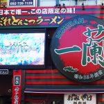 【一蘭 天神西通り店】限定の「釜だれとんこつ」が味わえる博多ラーメンの有名店!