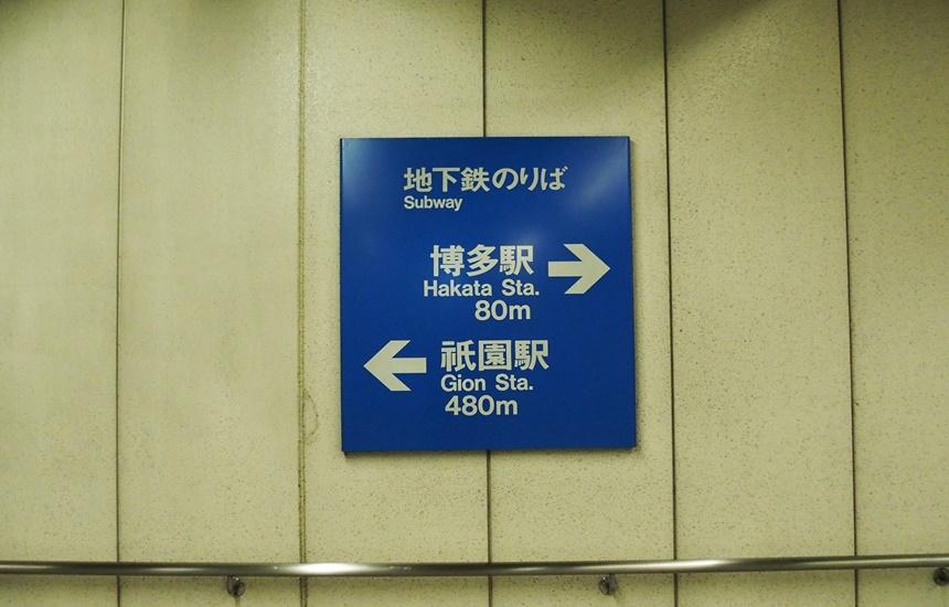 祇園駅通路23