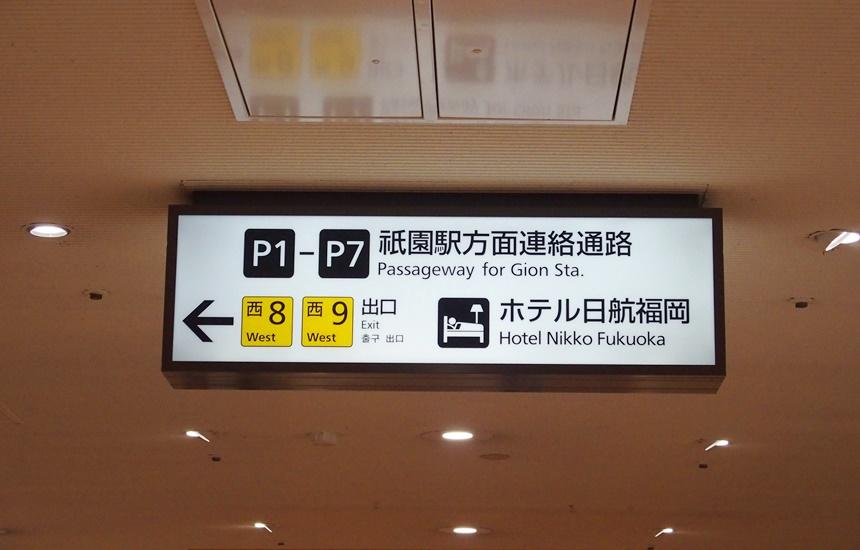 祇園駅通路4