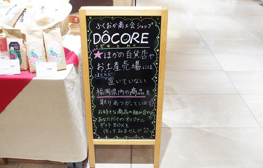 docore1