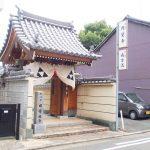 「円覚寺」博多御供所町にあるお寺と鎌倉幕府執権北条氏の三つ目鱗