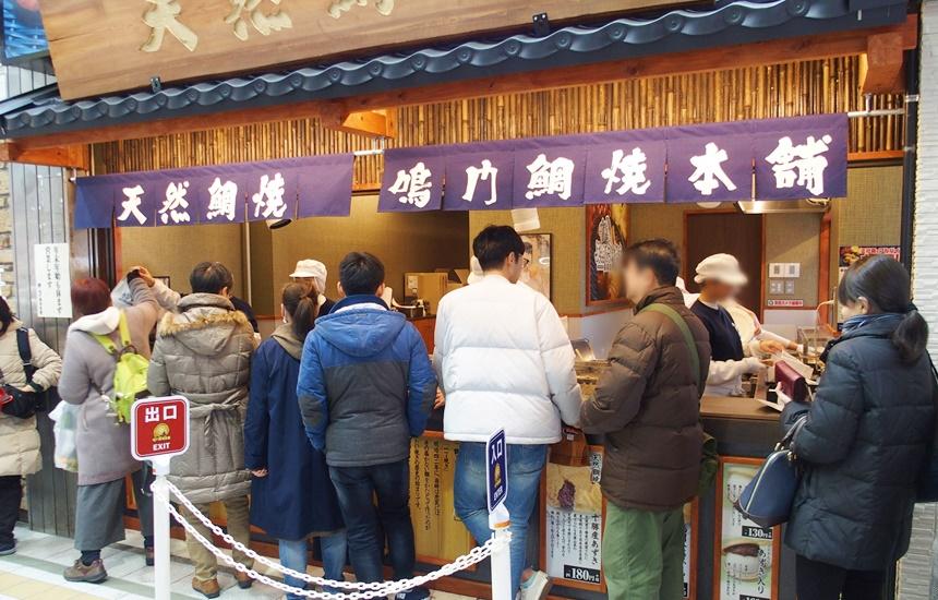 鳴門鯛焼本舗3