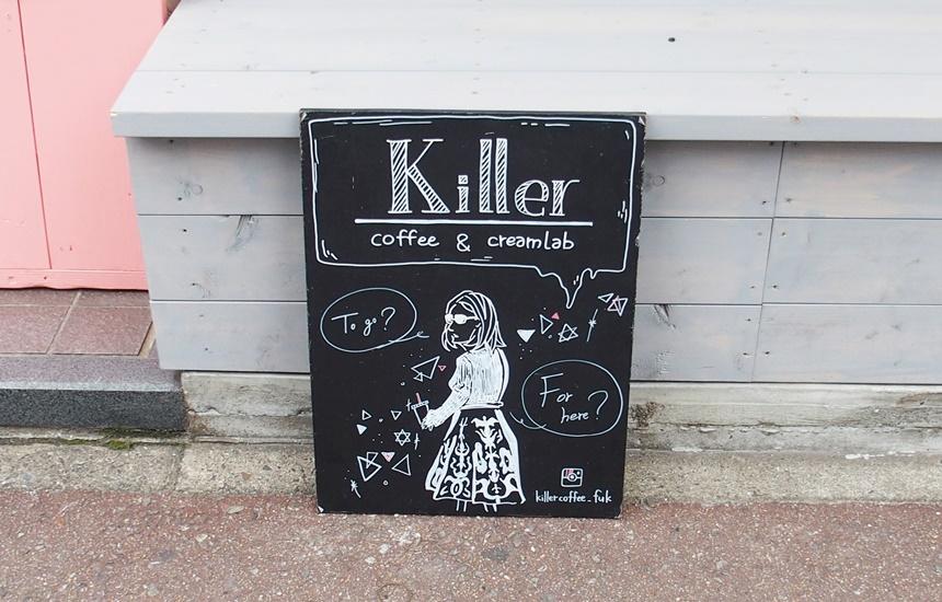 キラーコーヒー大名3