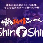 博多のお土産ラーメン、口コミレビュー!「Shin-Shin(しんしん)」はお店と比べてどうなの?
