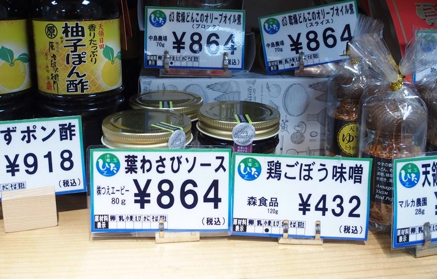 日田生活領事館15