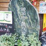 「親不孝通り発祥の地」福岡天神に建つ記念碑
