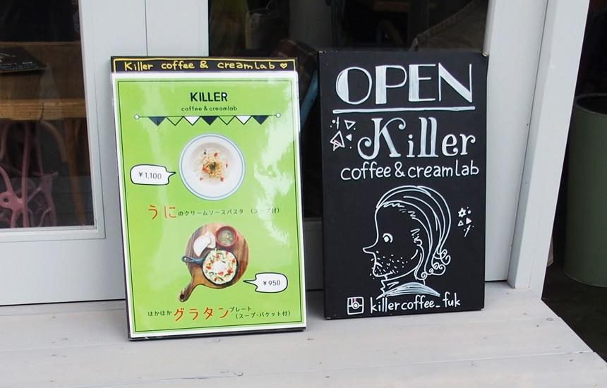 キラーコーヒー大名5