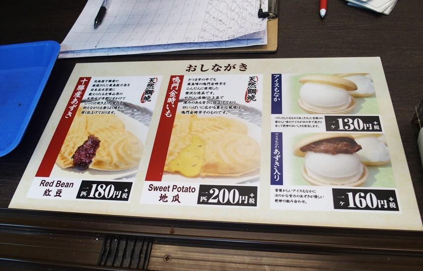 鳴門鯛焼本舗2