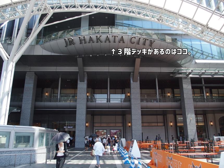 JR博多シティ3階デッキ13