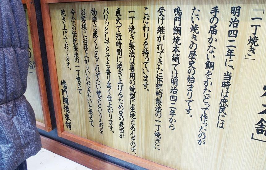 鳴門鯛焼本舗4