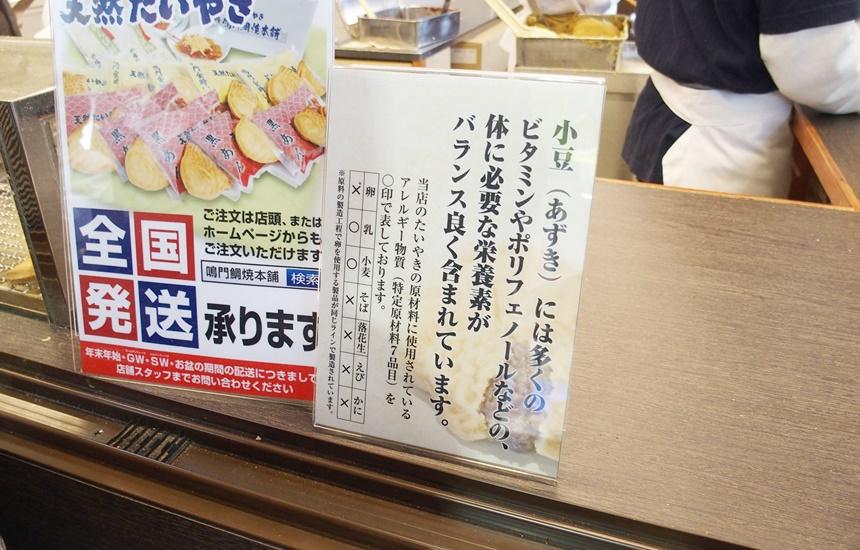 鳴門鯛焼本舗8