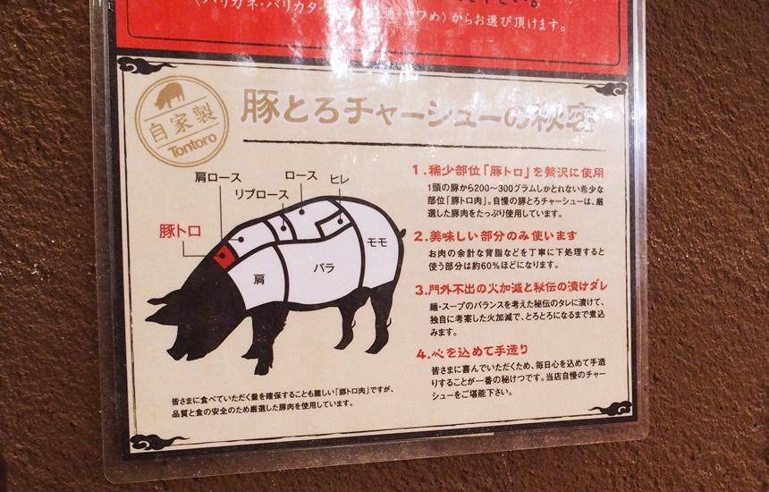 豚とろラーメン8