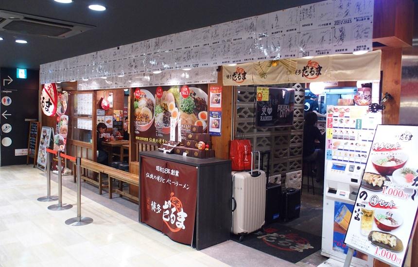 だるま博多駅1
