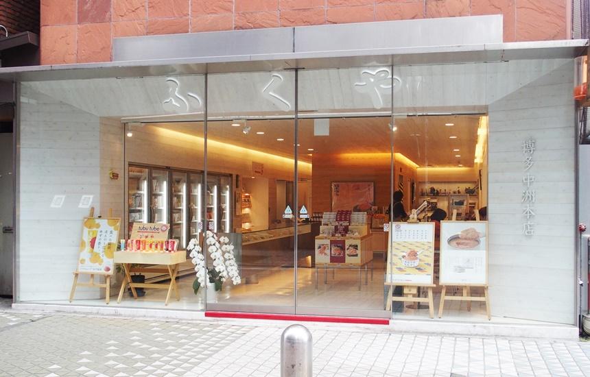 ふくや本店2