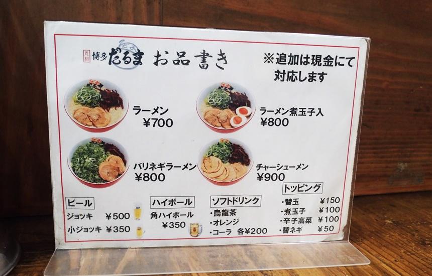 だるま博多駅7