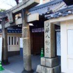 「若八幡宮」博多の厄除け神社!江戸時代の力自慢が奉納した力石は必見