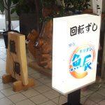 「市場ずし魚辰」超新鮮!福岡の鮮魚市場にある回転ずし、旨くて入りやすい店