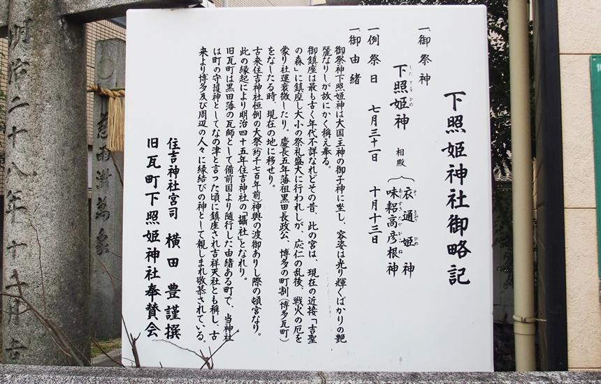 下照姫神社3