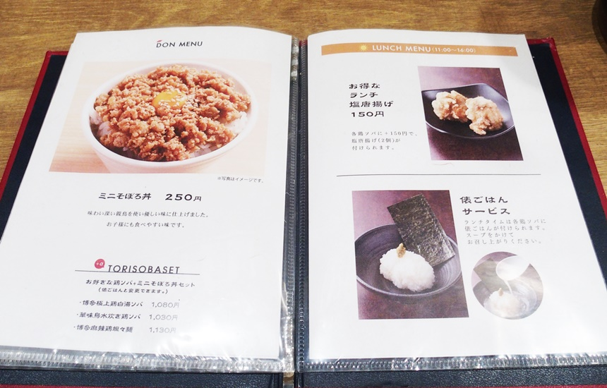 鶏ソバ華味鳥7