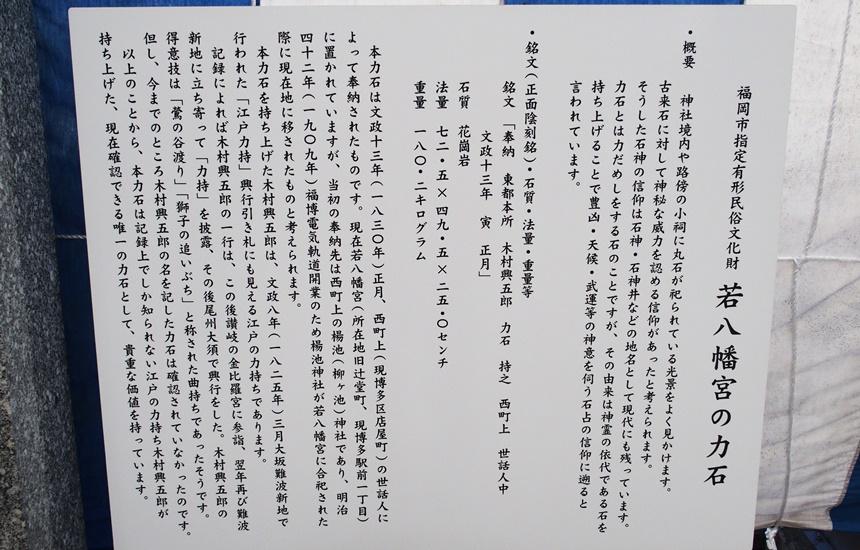 若八幡宮12