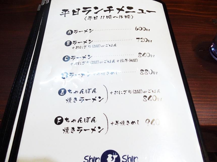 シンシンマルイ4