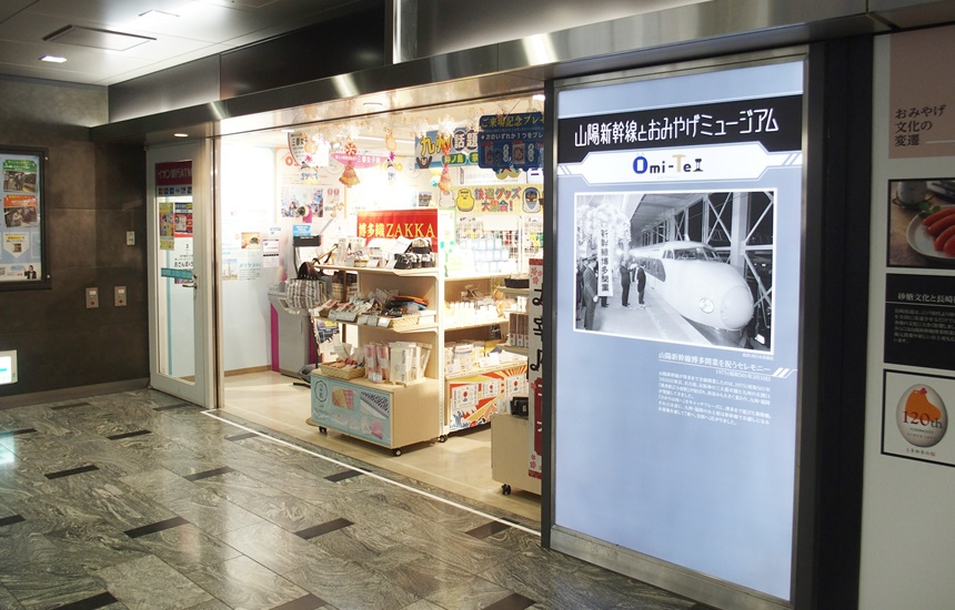 山陽新幹線ミュージアム5