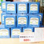 「新幹線ネジチョコ」博多の珍しいレアものお土産!ネジチョコの限定パッケージ