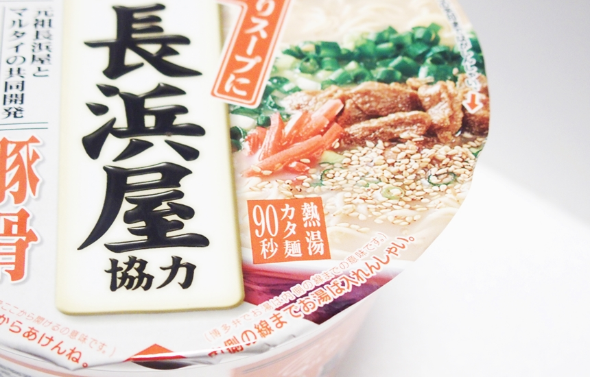 長浜屋カップ麺3