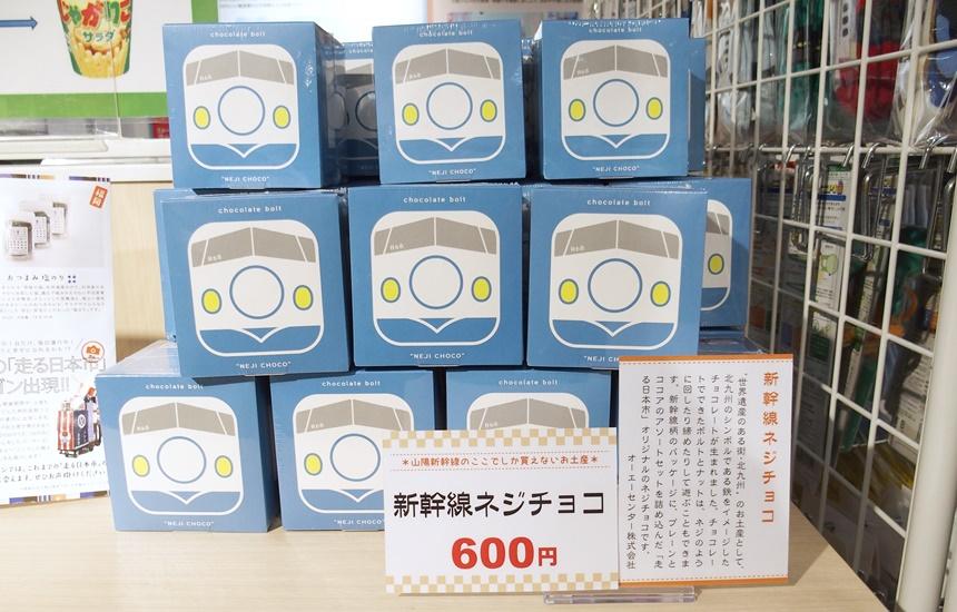 山陽新幹線ミュージアム15