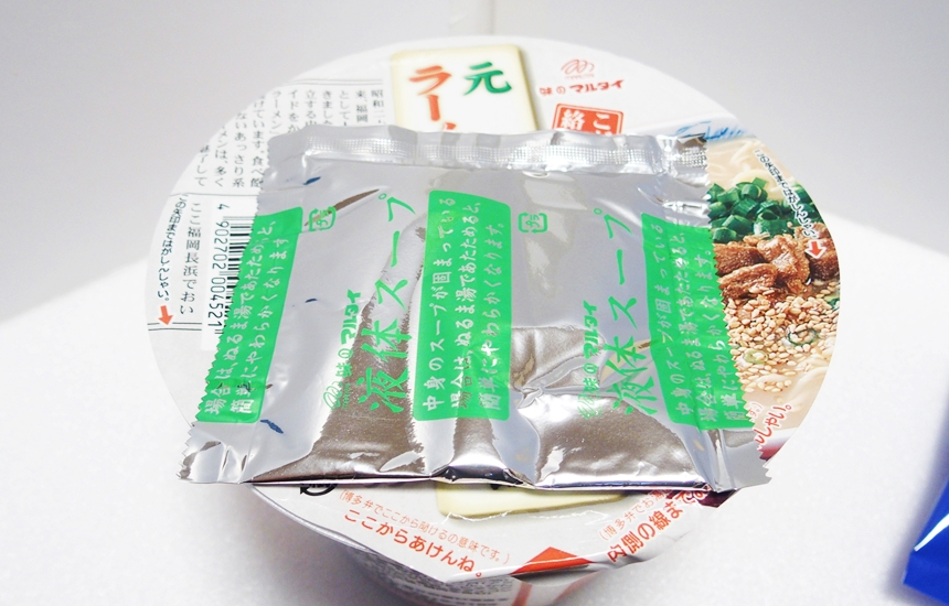 長浜屋カップ麺8