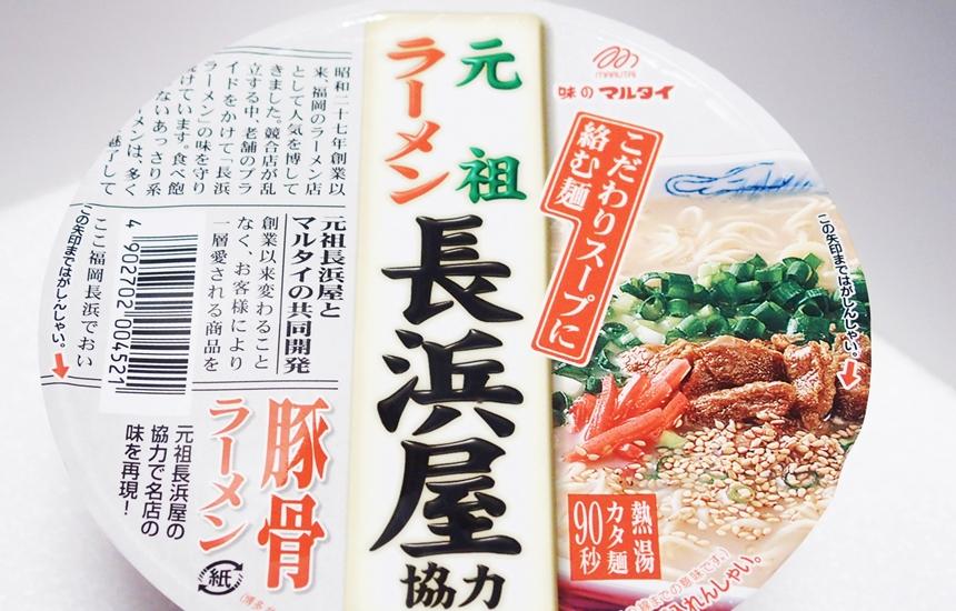 長浜屋カップ麺2