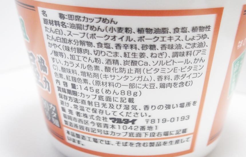 長浜屋カップ麺5