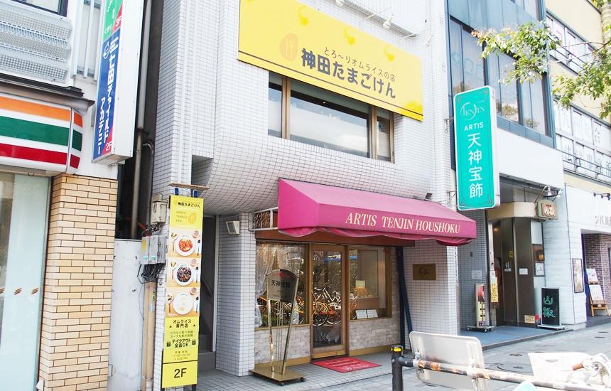 神田たまごけん2