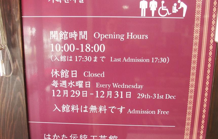 博多伝統工芸館6