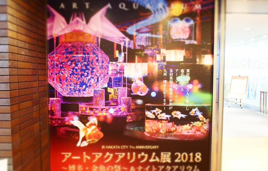 アートアクアリウム展20182