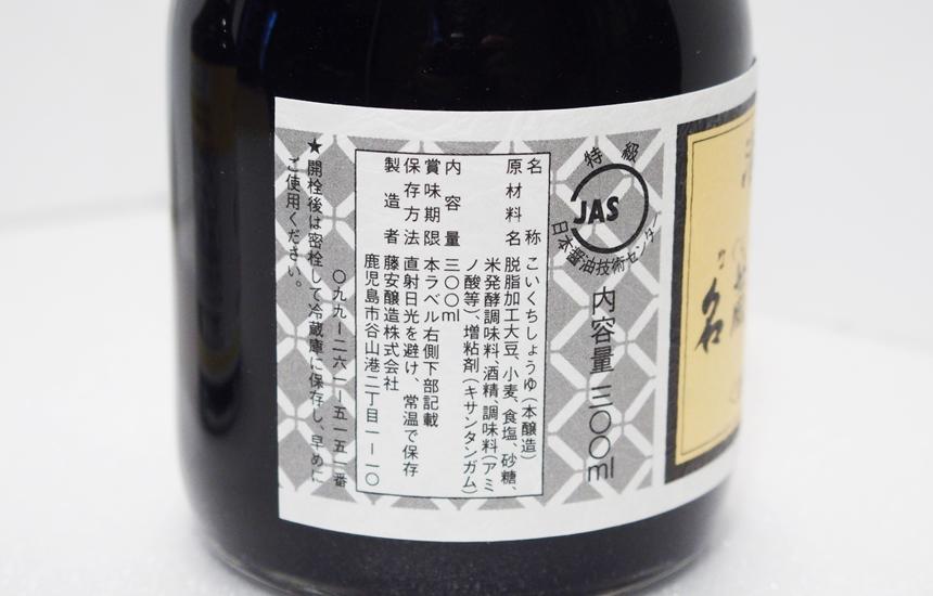 福萬醤油14