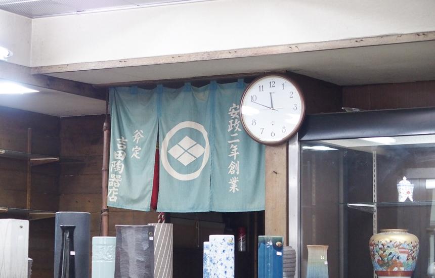吉田陶器店4