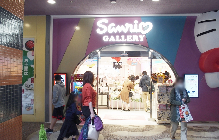 サンリオギャラリー1