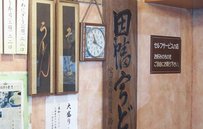 因幡うどん渡辺通4