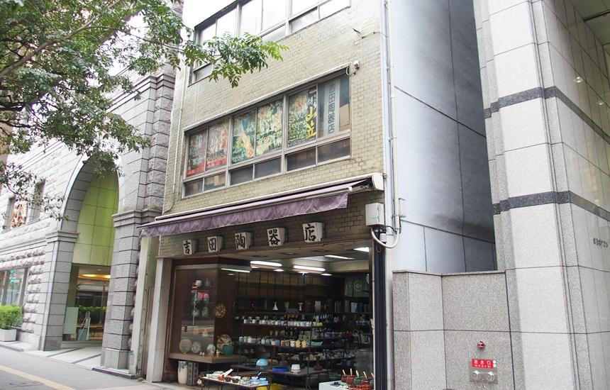 吉田陶器店1