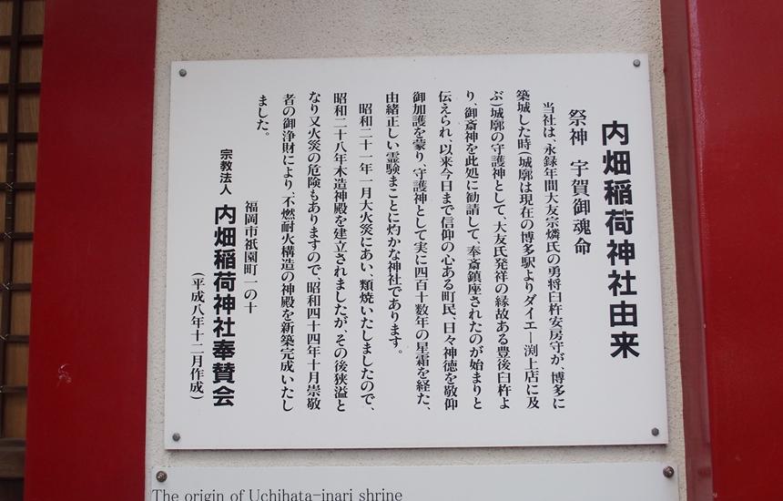畑内稲荷神社2