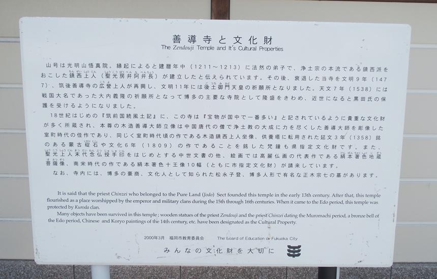 本覚寺と入定寺3
