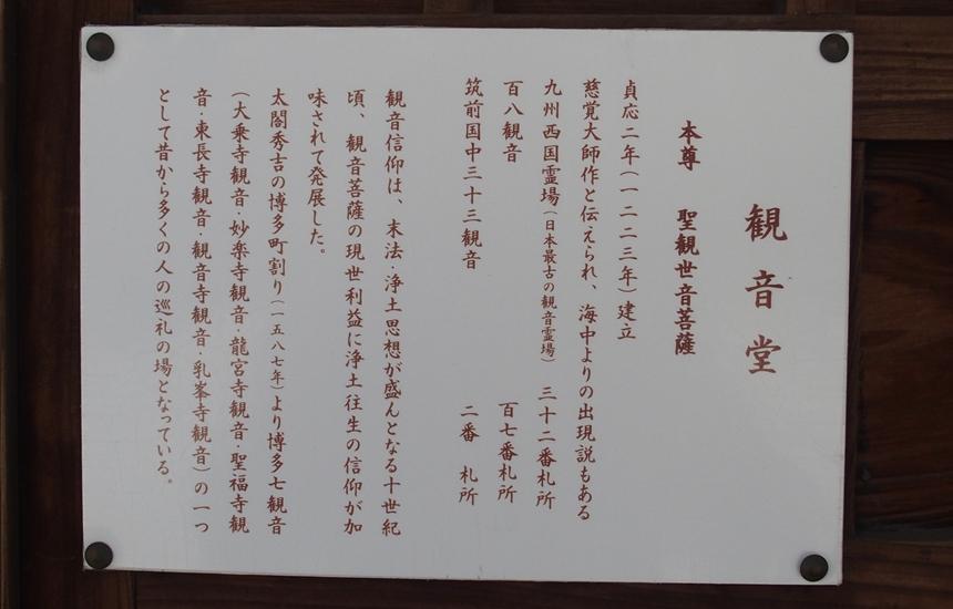 龍宮寺16