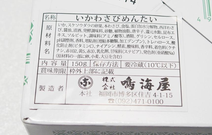 イカわさび明太子5